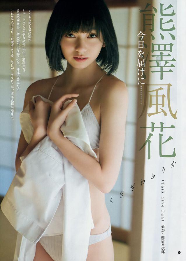 kumazawafuka image 2